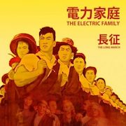 The Electric Family: The Long March … From Bremen To Betancuria